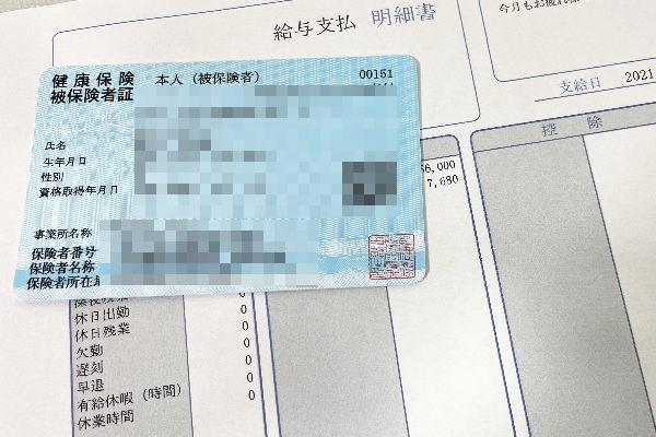 社会保険証と給料明細書