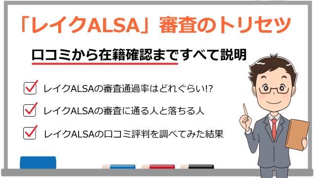 レイクアルサ審査