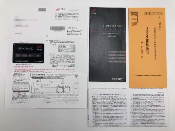 オリックス銀行カードローンの書類