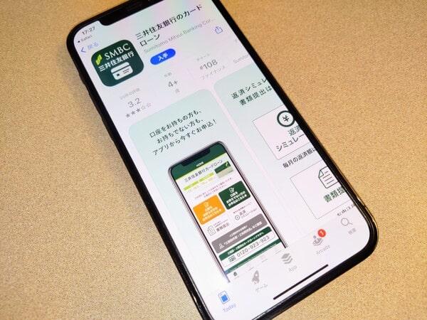 三井住友銀行カードローンアプリ