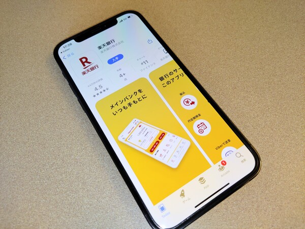 楽天銀行カードローンアプリ