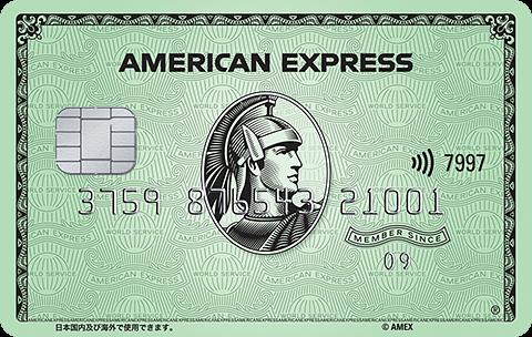アメックス一般カード