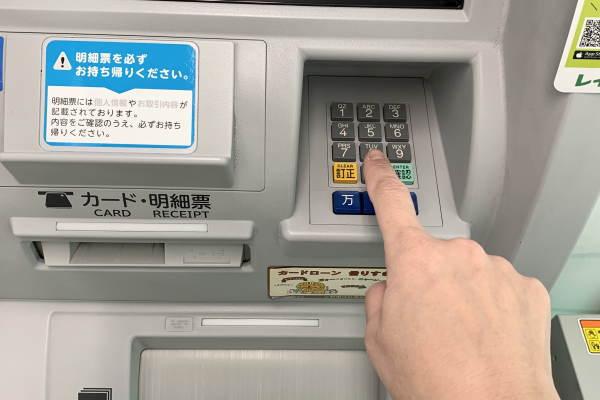 ATMから借入