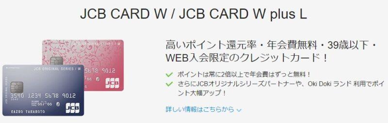 JCBカード w