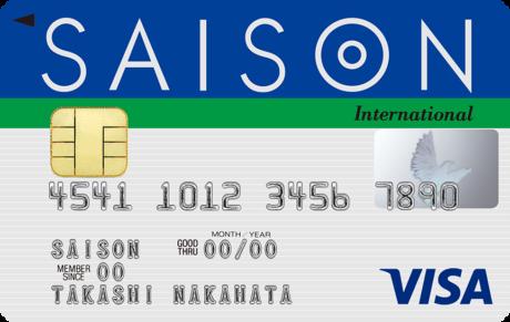 セゾンインターナショナルカード