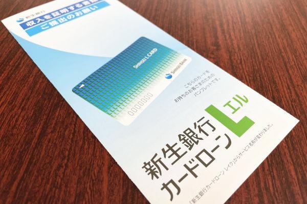 新生銀行カードローン エル