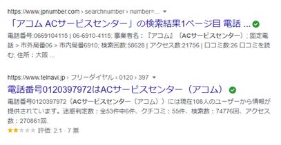 ACマスターカードの検索結果