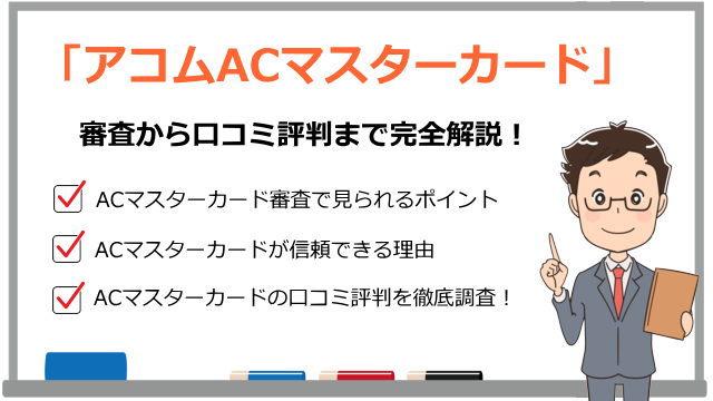 アコムACマスターカード即日発行