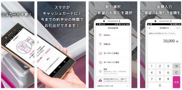 イオン銀行アプリ