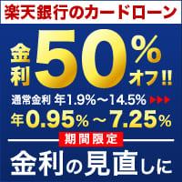 楽天銀行カードローン金利半額キャンペーン