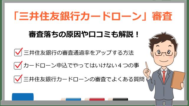 三井住友銀行カードローン審査