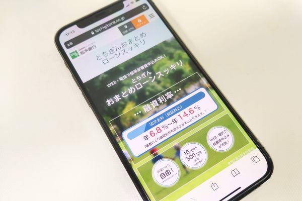 栃木銀行おまとめローン スッキリ