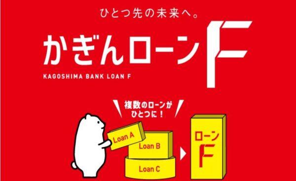 鹿児島銀行 かぎんローンF