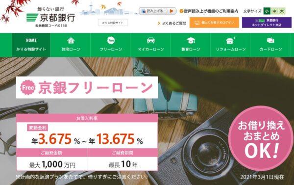 京都銀行フリーローン
