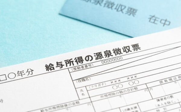 給料明細書と源泉徴収票