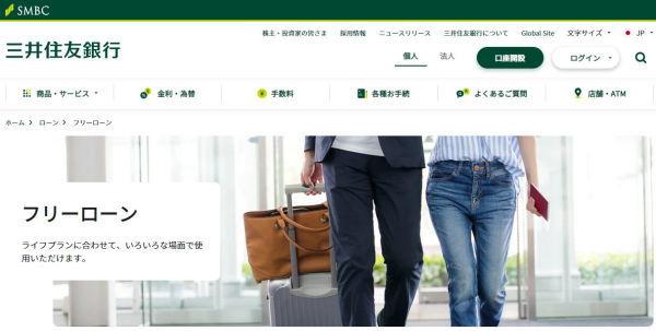 三井住友銀行フリーローン無担保型