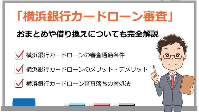 横浜銀行カードローン審査