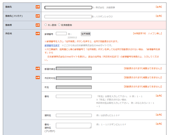 横浜銀行カードローン申し込み画面