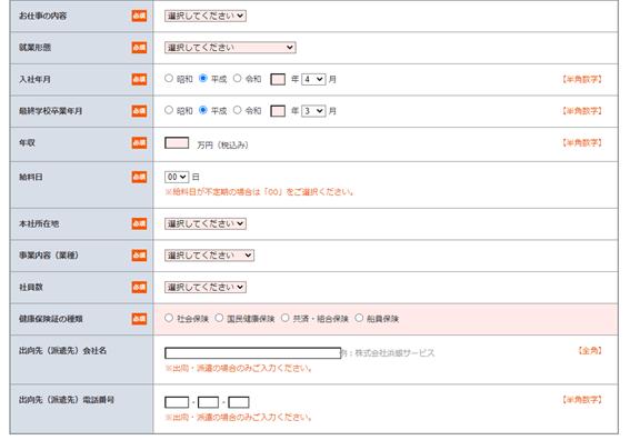 横浜銀行カードローン申し込み画面2