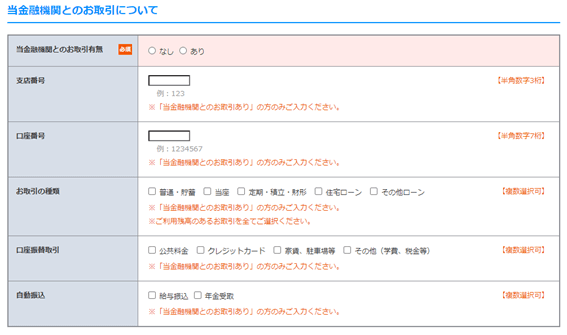 横浜銀行カードローン申込画面3
