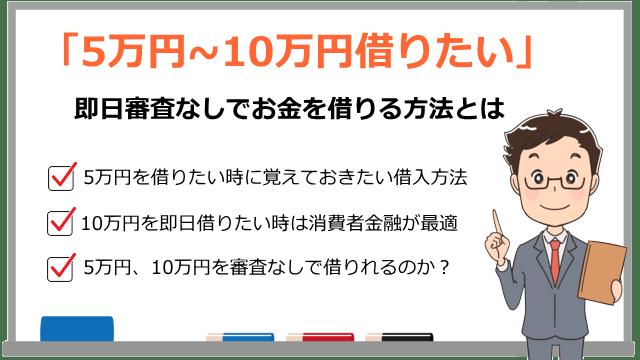 5万円、10万円借りたい