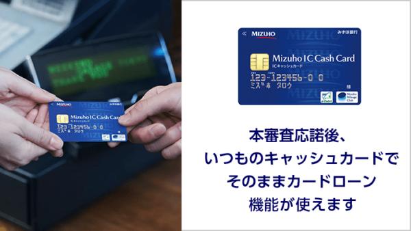 みずほ銀行カードローンキャッシュカード一体型