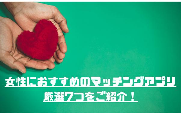 女性におすすめなマッチングアプリ厳選7選