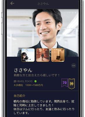フェリ恋スマホ画面