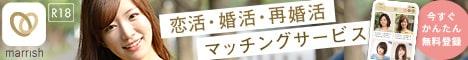恋活・婚活・再婚活マッチングサービス マリッシュ