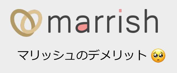 マリッシュのデメリット