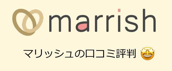 マリッシュ口コミ 評判