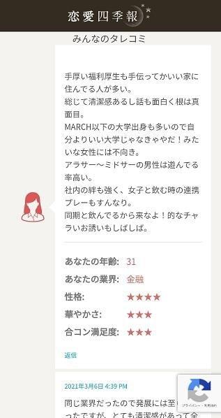 恋愛四季報口コミ
