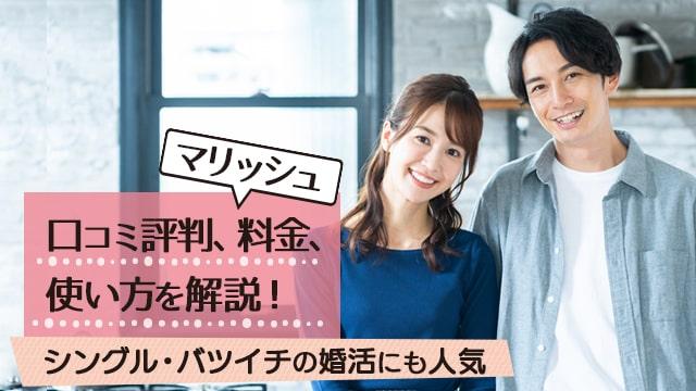 マリッシュ口コミ 評判 料金