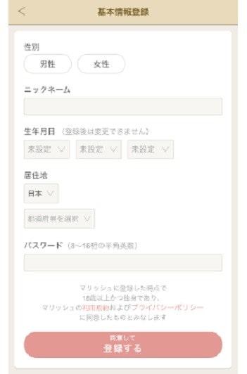 基本情報登録