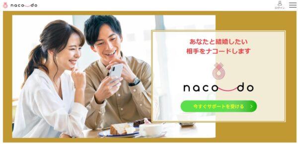 naco-do ナコード