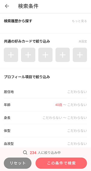 with絞り込み条件