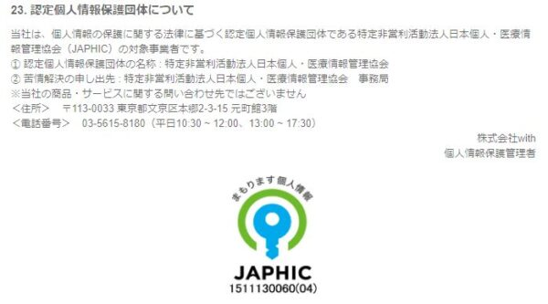 withのJAPHICマーク